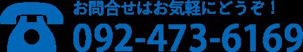 092-473-6169