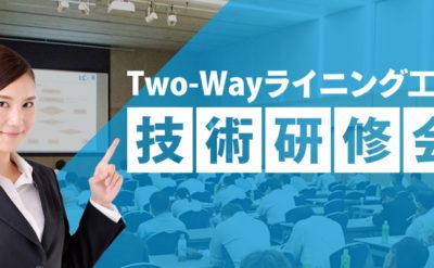 ※終了しました【2019 福岡】 Two-wayライニング工法技術研修会のご案内